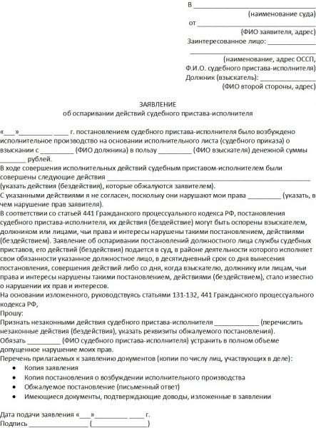 Заявление об оспаривании действий судебного пристава-исполнителя