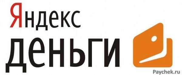 Виртуальная валюта ЯндексДеньги