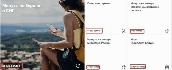 Куда можно потратить бонусы от Мегафона?