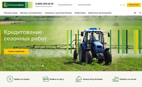 Вход в личный кабинет на официальном сайте Россельхозбанка (скрин)