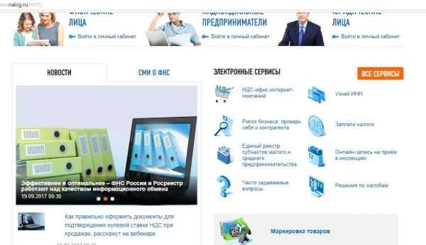 Скриншот главной страницы сайта ФНС РФ