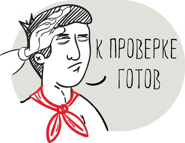 Нарисованный человек с надписью: «К проверке готов»