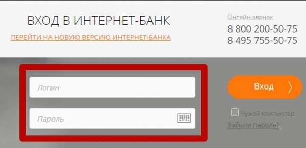 бинбанк online