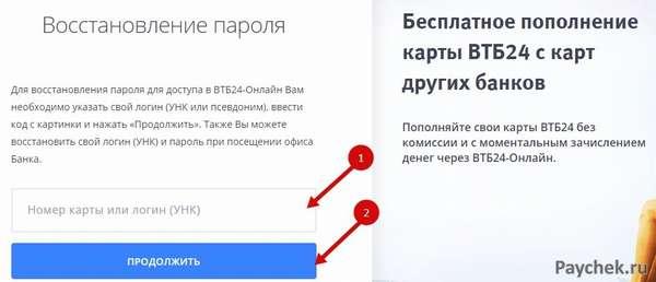 Восстановления пароля ВТБ 24 Онлайн