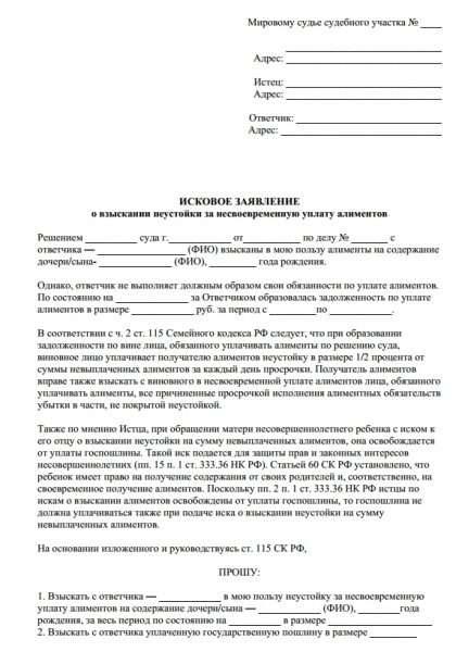 Заявление о взыскании неустойки за неуплату алиментов