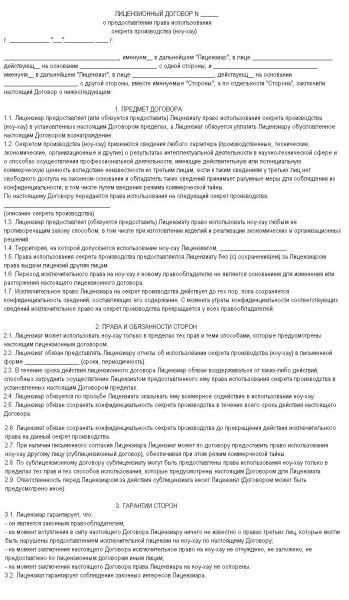 Договор о передаче ноу-хау