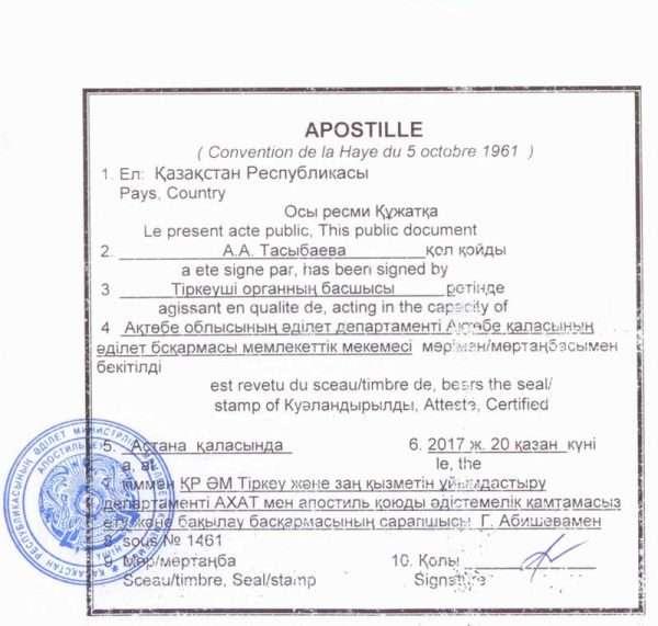 Апостиль Казахстана