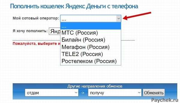Перевод на Яндекс-кошелек с телефона