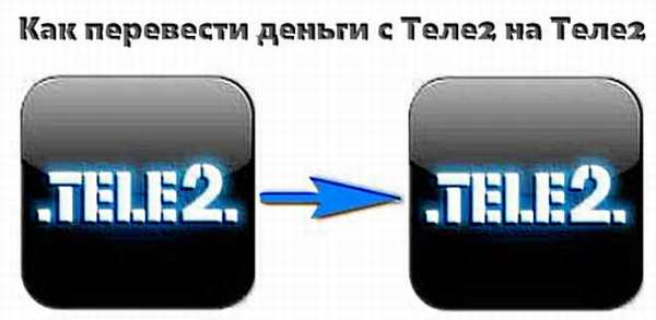 Kak-perevesti-dengi-s-tele2-na-tele2