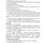 УП ООО 3