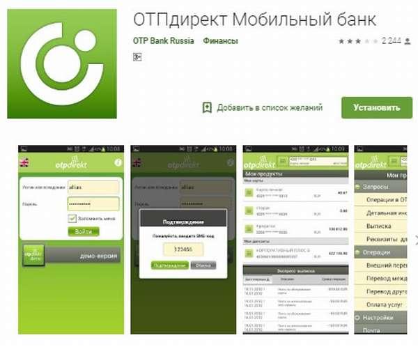 ОТП личный кабинет (интернет-банк)