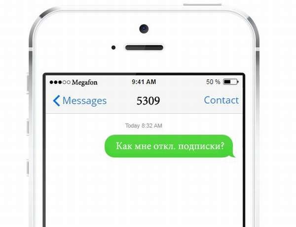 SMS и online чат со специалистом Мегафон