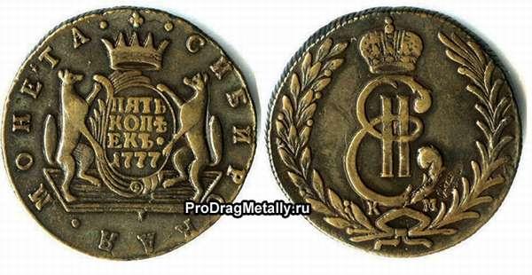 Сибирская монета Екатерины II