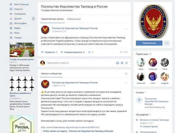 Скриншот страницы посольства
