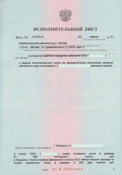 Исполнительный лист