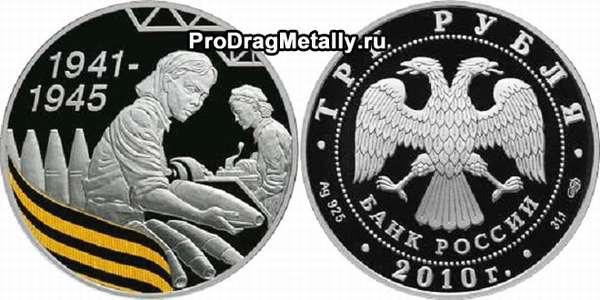 3 рубля 2010 года. 65 лет Победы - Работницы тыла