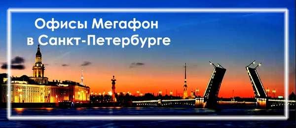 Офисы Мегафон в Санкт-Петербурге