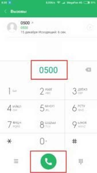 Как заказать детализацию счёта, звонков и СМС на Мегафоне?