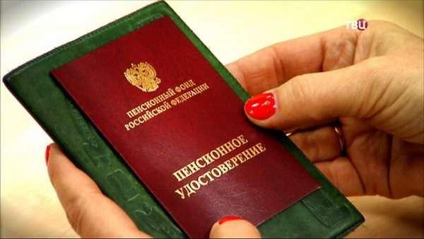 Песионное удостоверение РФ