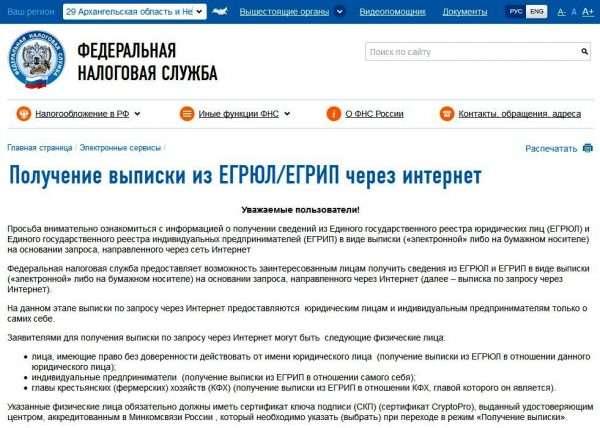 Выписка из ЕГРИП на сайте ФНС