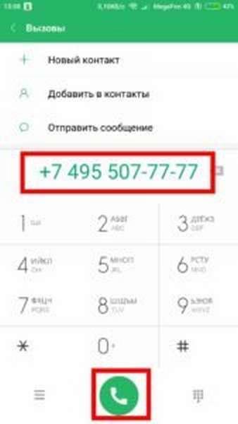 как позвонить оператору мегафона в роуминге
