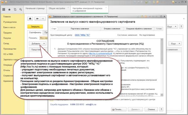 Окно программы 1С с заявлнием на выпуск нового сертификата ЭЦП
