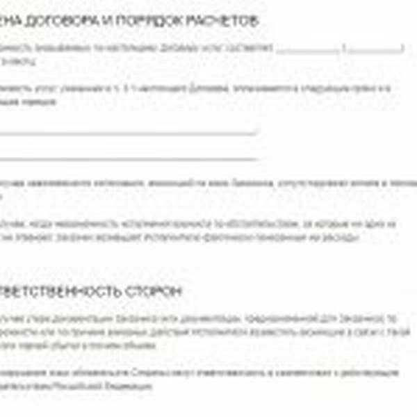 Скрин примера договора на курьерские услуги 3