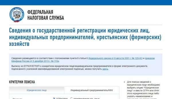 Скриншот страницы сервиса проверки себя и контрагентов на сайте ФНС РФ