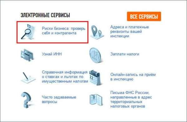 Скрин сайта ФНС России