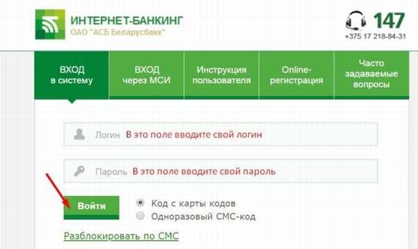 скачать приложение беларусбанк