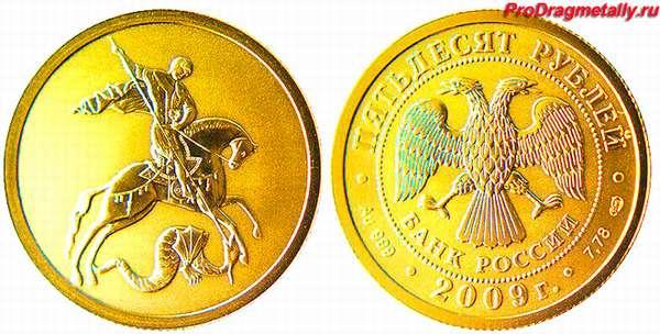 Золотая инвестиционная монета Георгий Победоносец