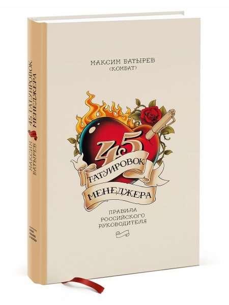Обложка книги Максима Батырева «45 татуировок менеджера. Правила российского руководителя»