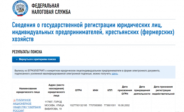 Результат поиска КПП — скрин сайта ФНС