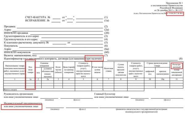 Образец счёта-фактуры
