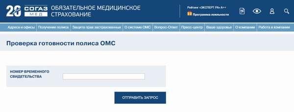 Полис ОМС Согаз 2019: пункты выдачи, проверка полиса по номеру и отзывы