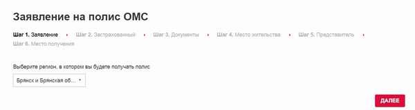 Полис ОМС Альфастрахование 2019: плюсы и минусы, как оформить и узнать готовность