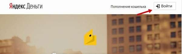 Яндекс.Деньги кошелёк вход в личный кабинет, регистрация (создание)