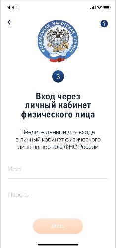 Скриншот 9 приложения «Мой налог»