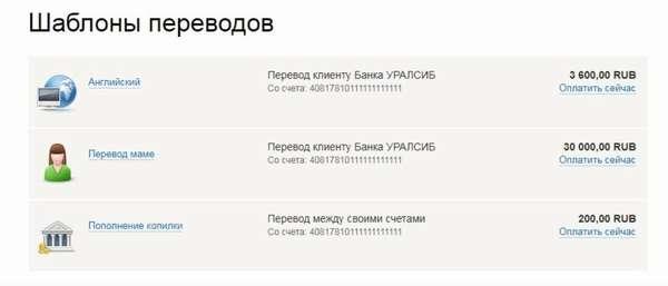 Как создать шаблон на денежный перевод в личном кабинете интернет-банка Уралсиб