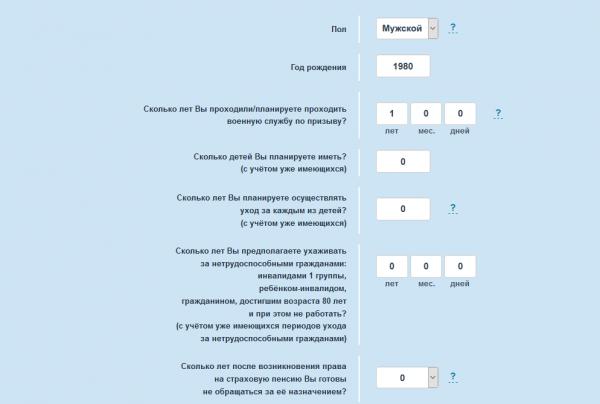 Пенсионный калькулятор-1