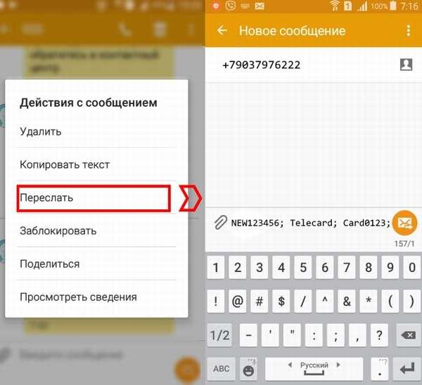 Как активировать карту Газпромбанк через смс