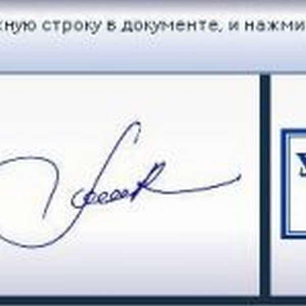 Печать, подпись и тамп утверждения в окне программы