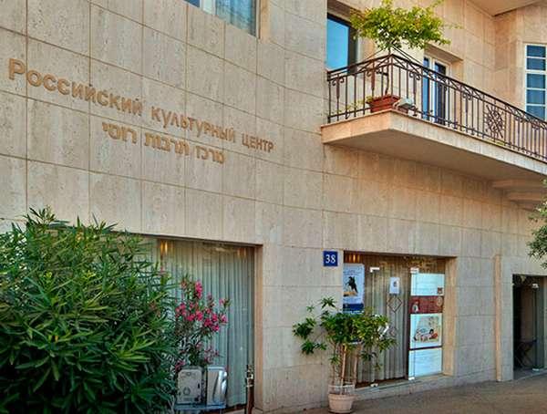 Российский культурный центр в Тель-Авиве