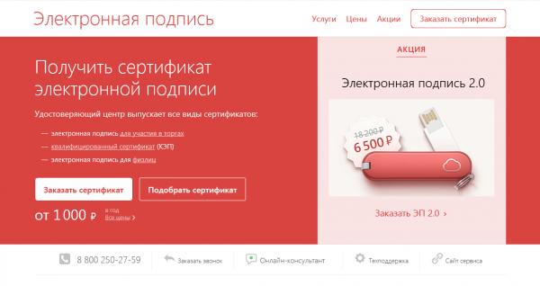 Скриншот главной страницы удостоверяющего центра