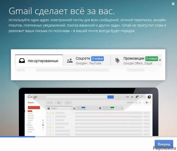 Советы сервиса Gmail