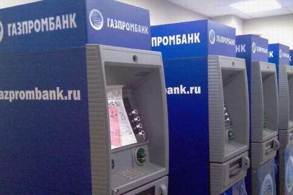 Perevesti-dengi-cherez-bankomat-Gazprombank