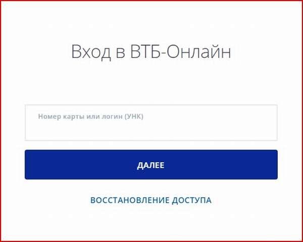 втб 24 онлайн личный кабинет войти в личный кабинет логин пароль