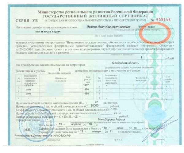 образец жилищного сертификата
