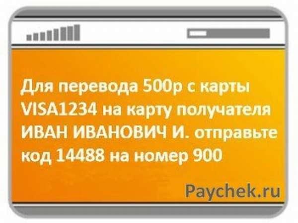 Код подтверждения перевода по номеру получателя в Сбербанке
