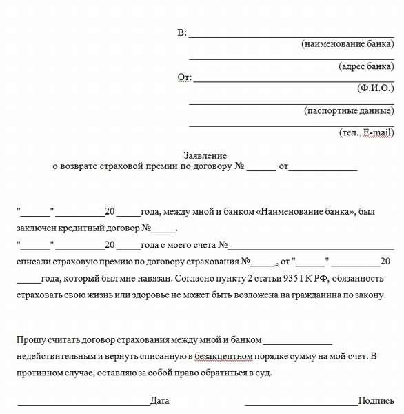 Как отказаться от страховки после получения кредита в Райффайзенбанке: образец заявления 2019 года